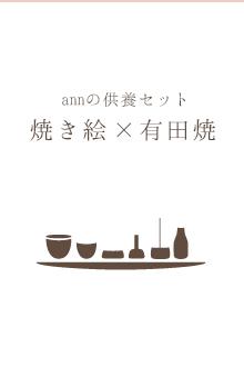 焼き絵×有田焼見出し