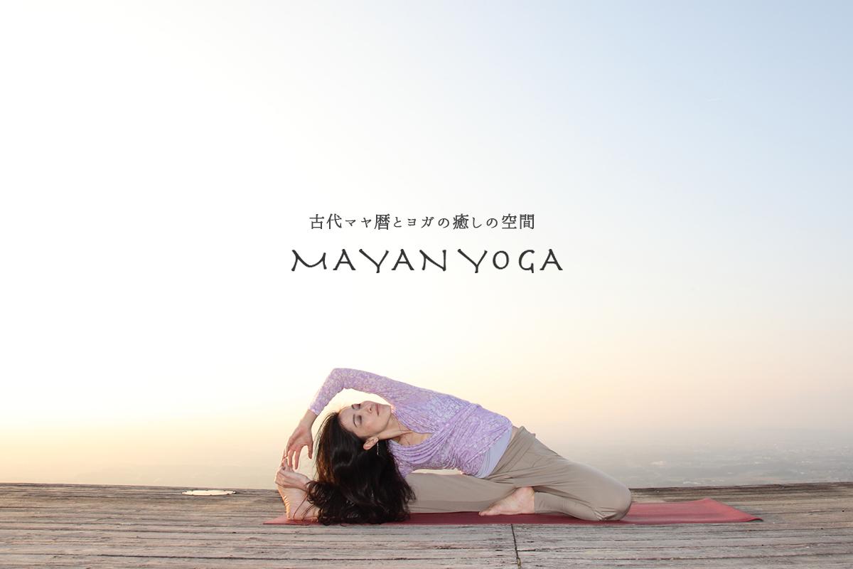 古代マヤ暦とヨガの癒しの空間