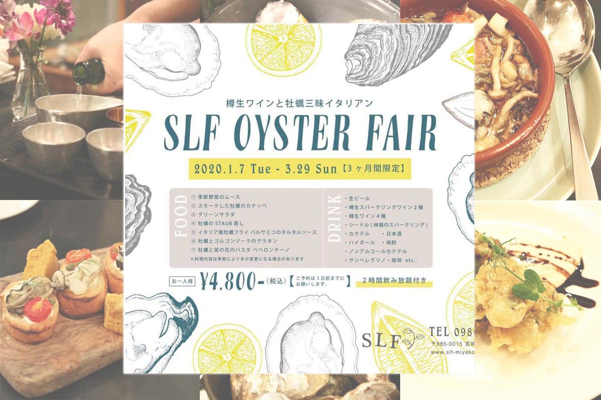 SLF牡蠣フェア
