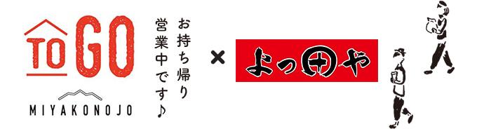 ToGo 都城 お持ち帰り営業中 × よっ田や本店