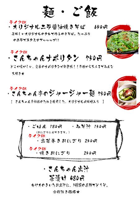 麺・ご飯メニュー