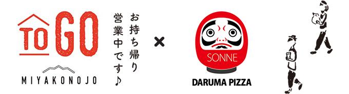 ToGo 都城 お持ち帰り営業中 × sonne/darumapizza