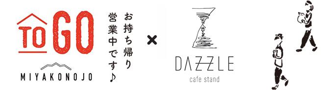 ToGo 都城 お持ち帰り営業中 × DAZZLE cafe stand