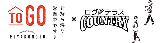 ToGo 都城 お持ち帰り営業中 × ログテラスカントリー