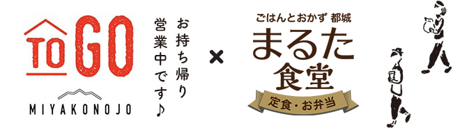 ToGo 都城 お持ち帰り営業中 × まるた食堂