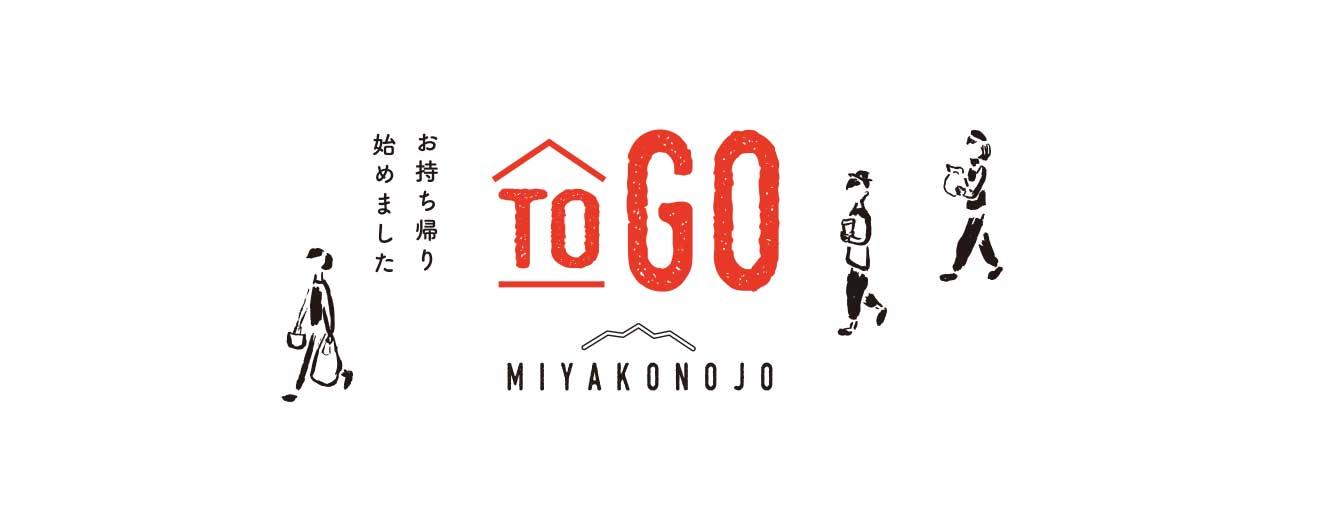 カテゴリー: 都城テイクアウト 〜TO GO MIYAKONOJO〜
