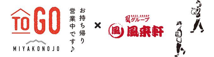 ToGo 都城 お持ち帰り営業中 × SLF