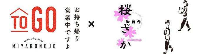 ToGo 都城 お持ち帰り営業中 × 創作料理 桜ざか