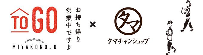 ToGo 都城 お持ち帰り営業中 × タマチャンショップ都城本店