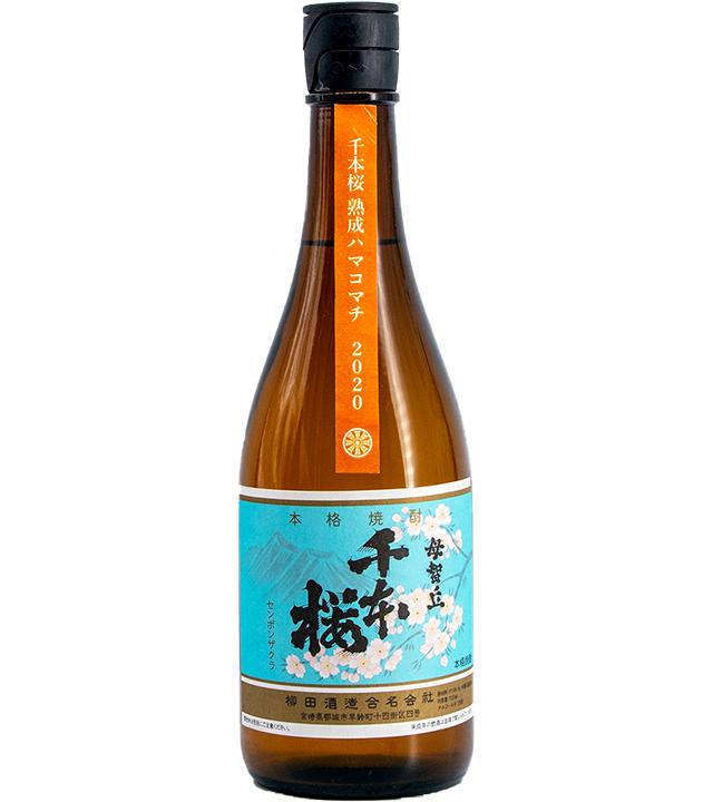 千本桜 熟成ハマコマチ2020