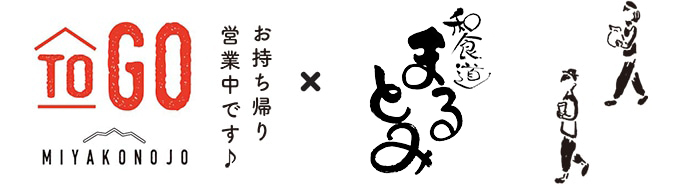 ToGo 都城 お持ち帰り営業中 × 和食道まるとみ