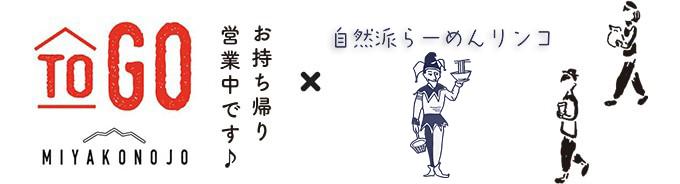 ToGo 都城 お持ち帰り営業中 ×自然派らーめんリンコ