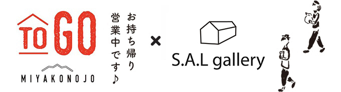 ToGo 都城 お持ち帰り営業中 × S.A.Lギャラリー