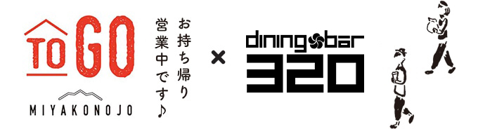 ToGo 都城 お持ち帰り営業中 × ダイニングバー320