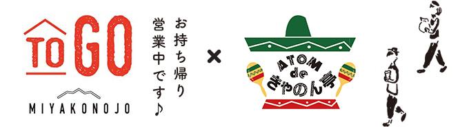 ToGo 都城 お持ち帰り営業中 × ATOM de きゃのん亭