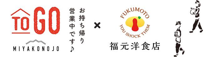 ToGo 都城 お持ち帰り営業中 × 福元洋食店