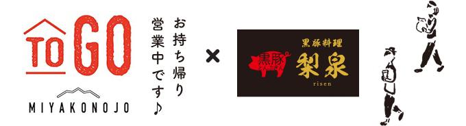 ToGo 都城 お持ち帰り営業中 × 黒豚料理 梨泉(りせん)