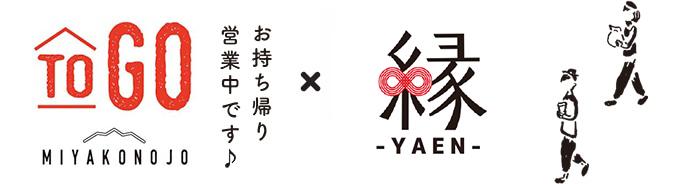 ToGo 都城 お持ち帰り営業中 × YAEN