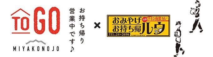 ToGo 都城 お持ち帰り営業中 × カレー倶楽部ルウ