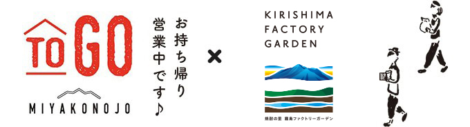ToGo 都城 お持ち帰り営業中 × 焼酎の里 霧島ファクトリーガーデン